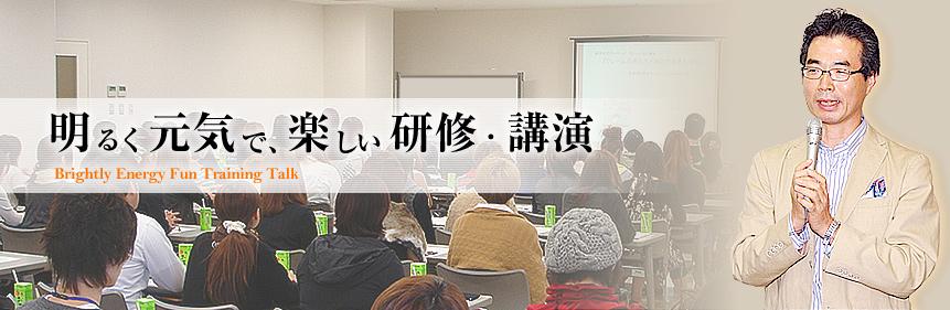 明るく元気で、楽しい研修・講演